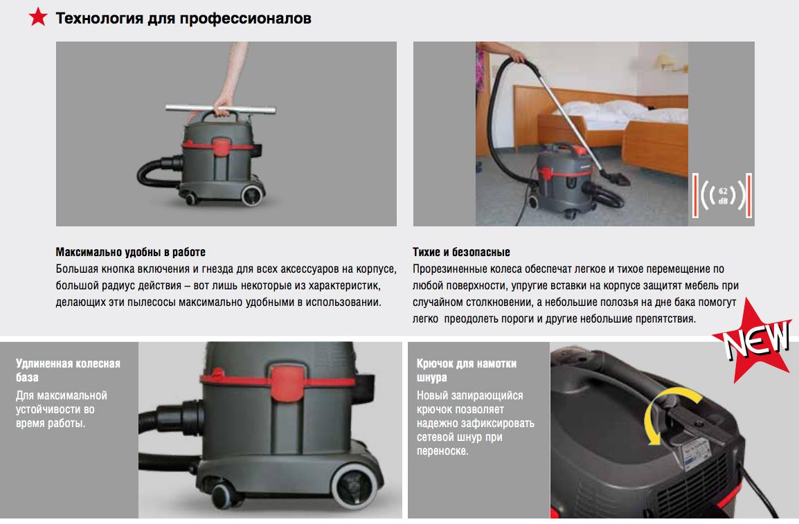 Купить профессиональный пылесос для сухой уборки Starmix TS 1214 RTS