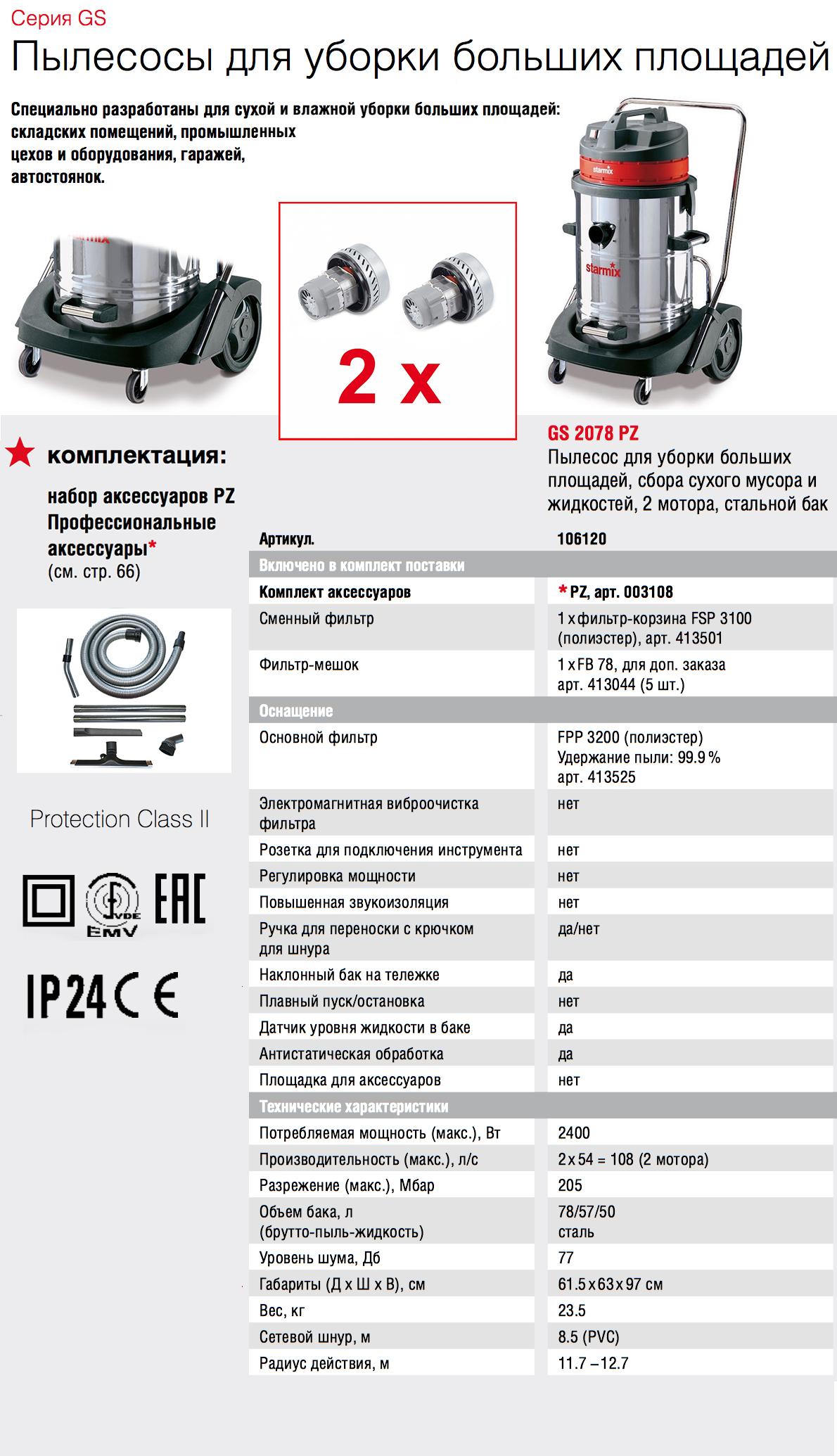 Промышленный пылесос с двумя моторами Starmix GS 2078 PZ