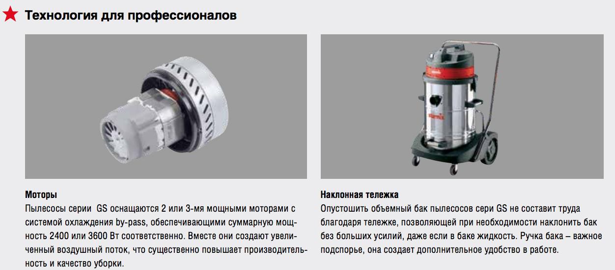 Промышленный пылесос с тремя моторами Starmix GS 3078 PZ