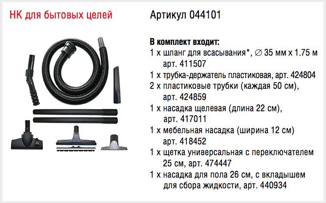 Комплект аксессуаров  STARMIX HK арт. 044101