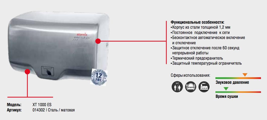 Сушилка для рук Starmix XT 1000 ES
