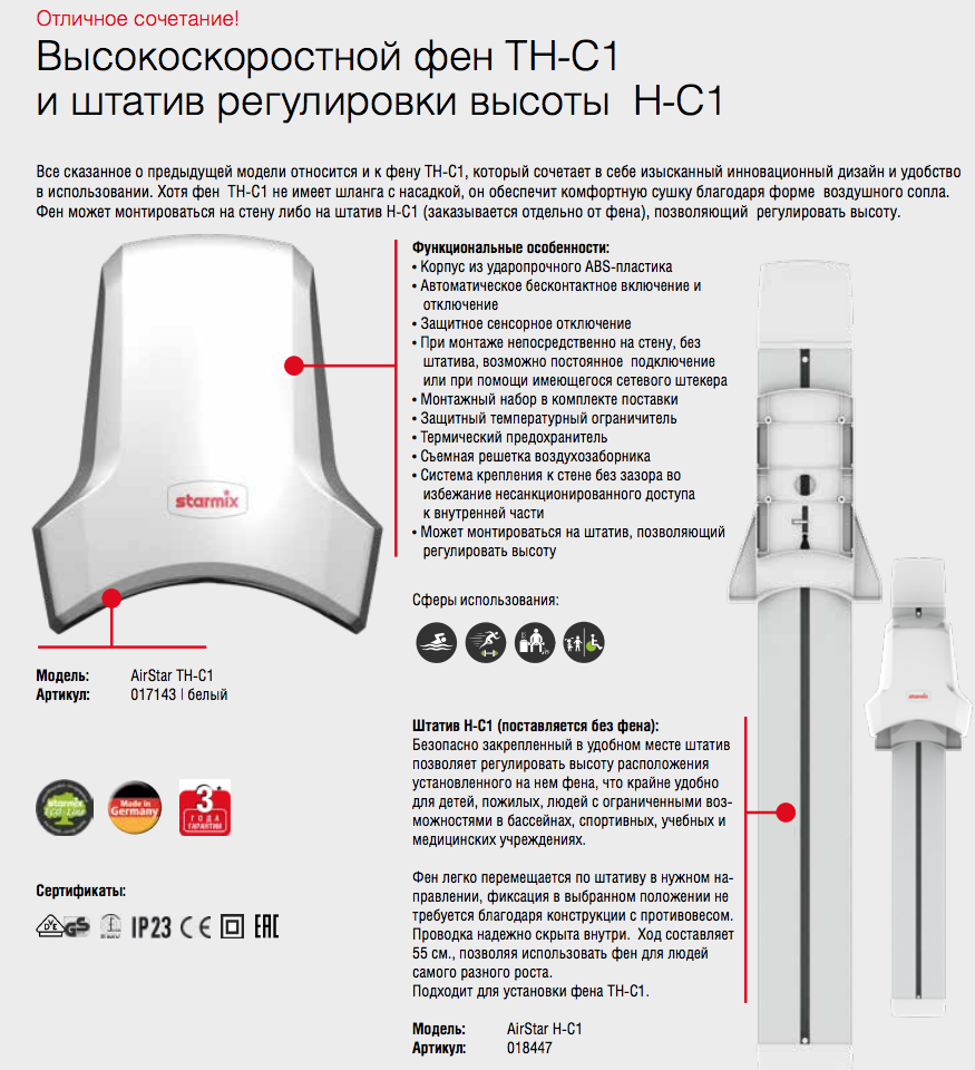 Настенный фен Starmix AirStar TH-C1