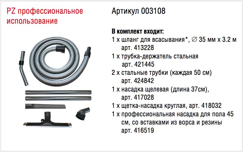 Комплектация PZ для профессиональных целей 35 мм 003108