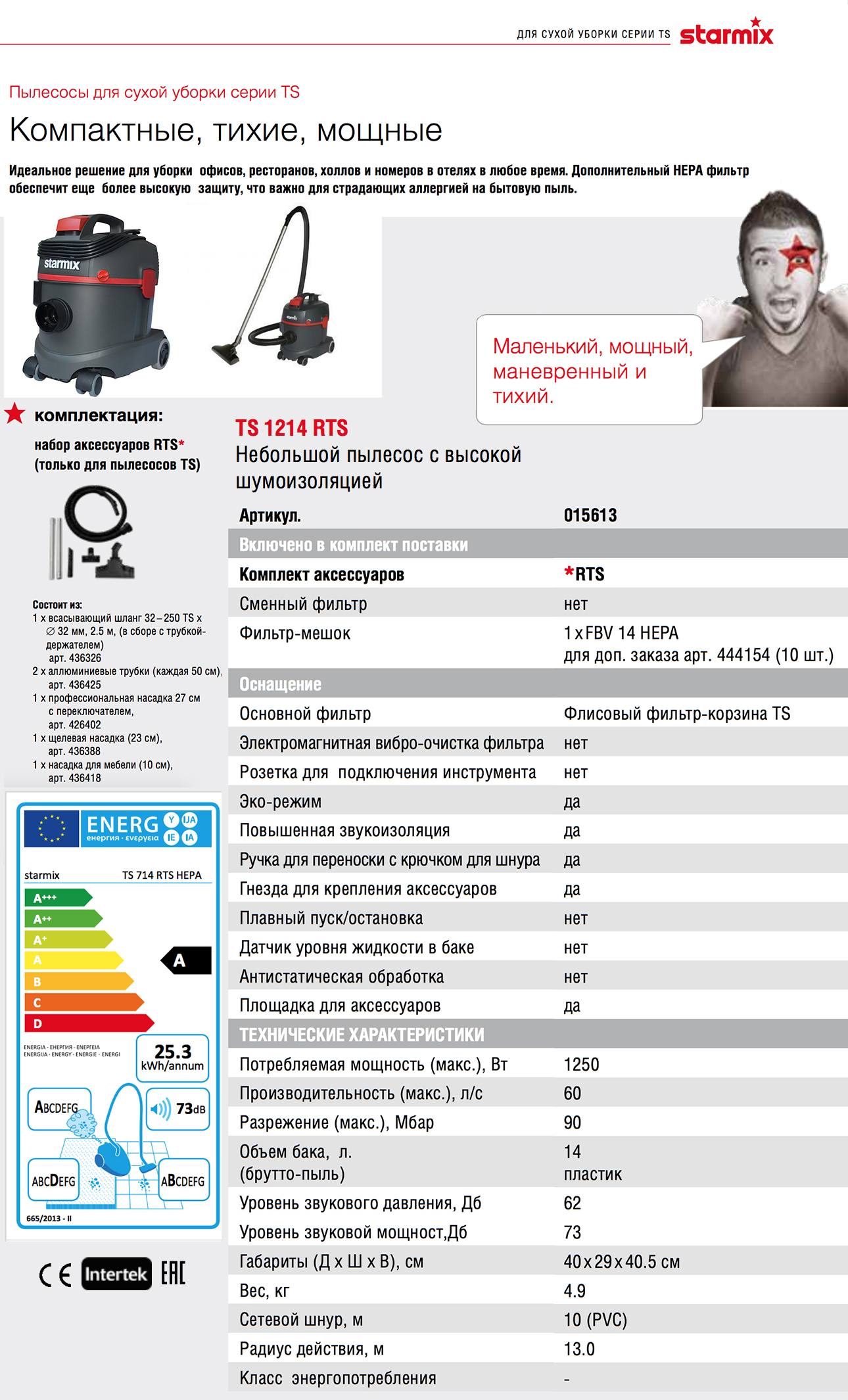 Профессиональный пылесос для сухой уборки Starmix TS 1214 RTS купить цена