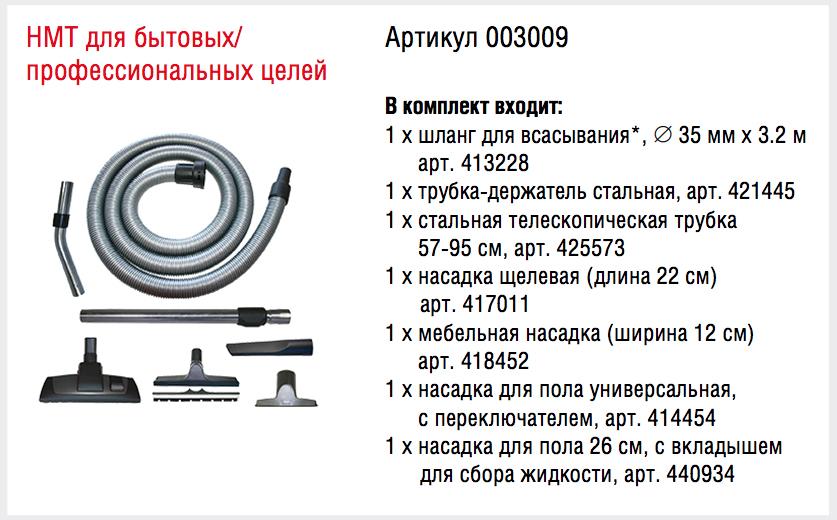 Комплектация HMT для бытовых/ профессиональных целей 35 мм  003009