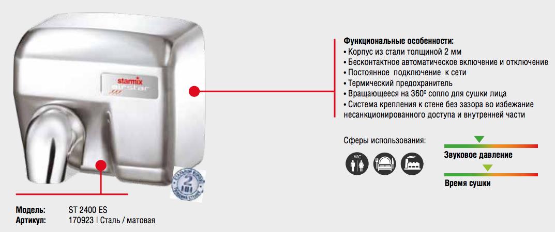 Сушилка для рук Starmix ST 2400 ES