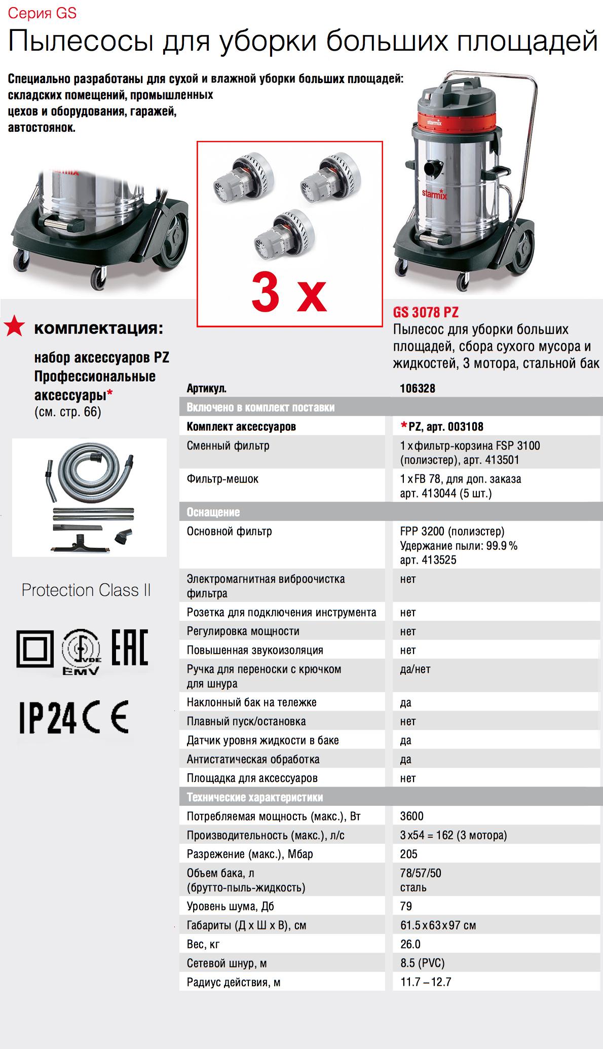Промышленный пылесос Starmix GS 3078 PZ
