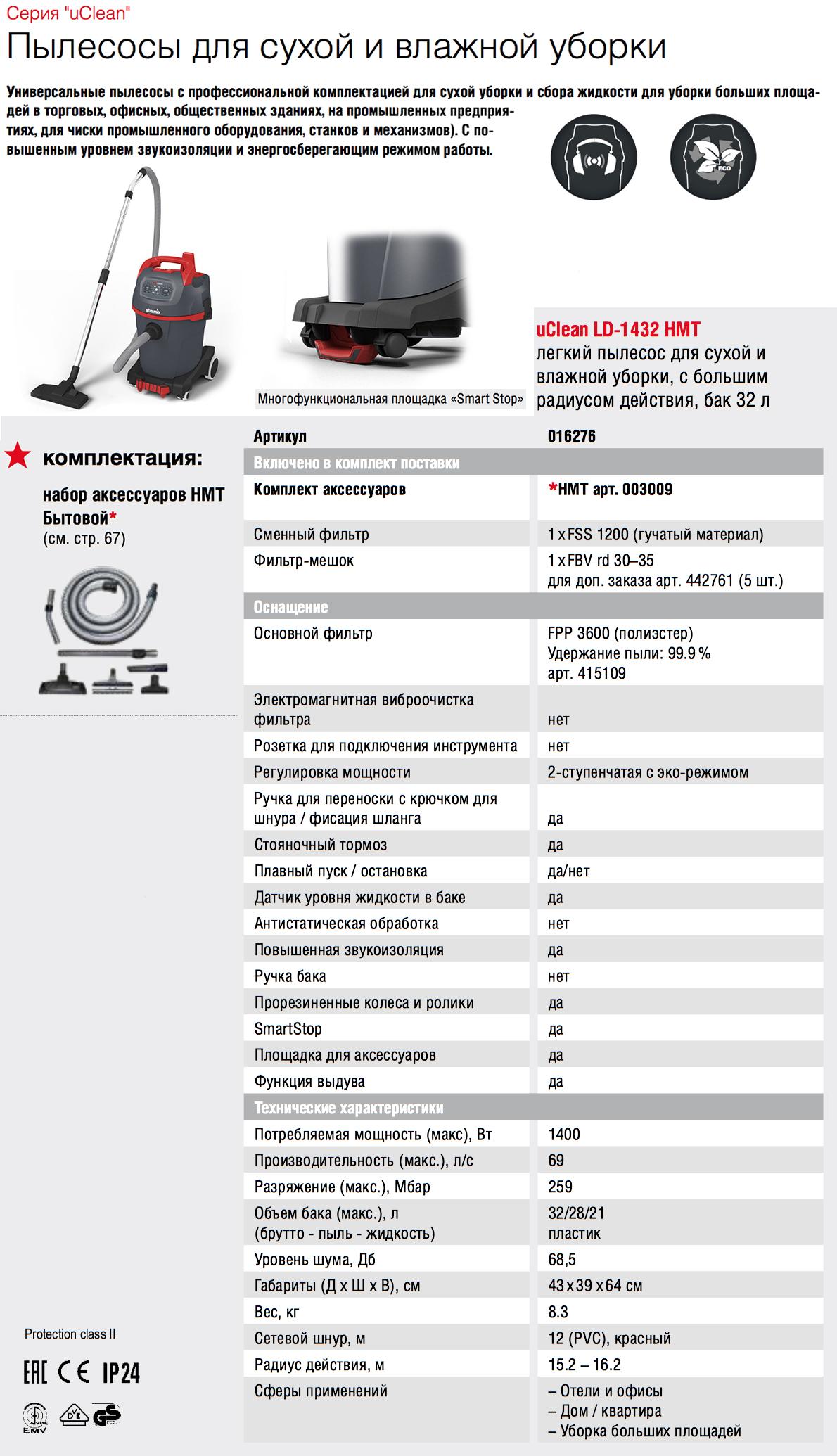 Профессиональный пылесос Starmix NSG uClean LD 1432 HMT 016276