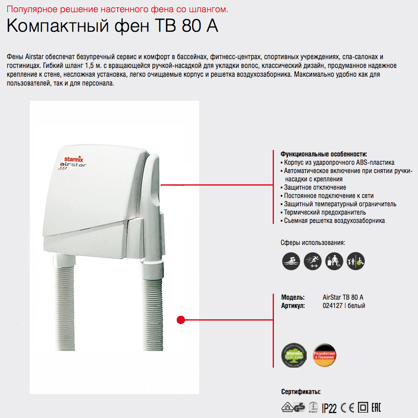 Настенный фен со шлангом Starmix TB 80 A
