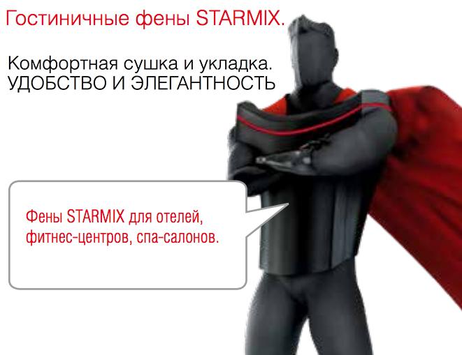 Гостиничные фены STARMIX